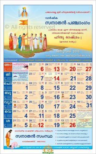 Sanatan Panchangam 2014 Malayalam