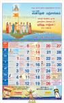 Sanatan Panchangam 2014 Tamil