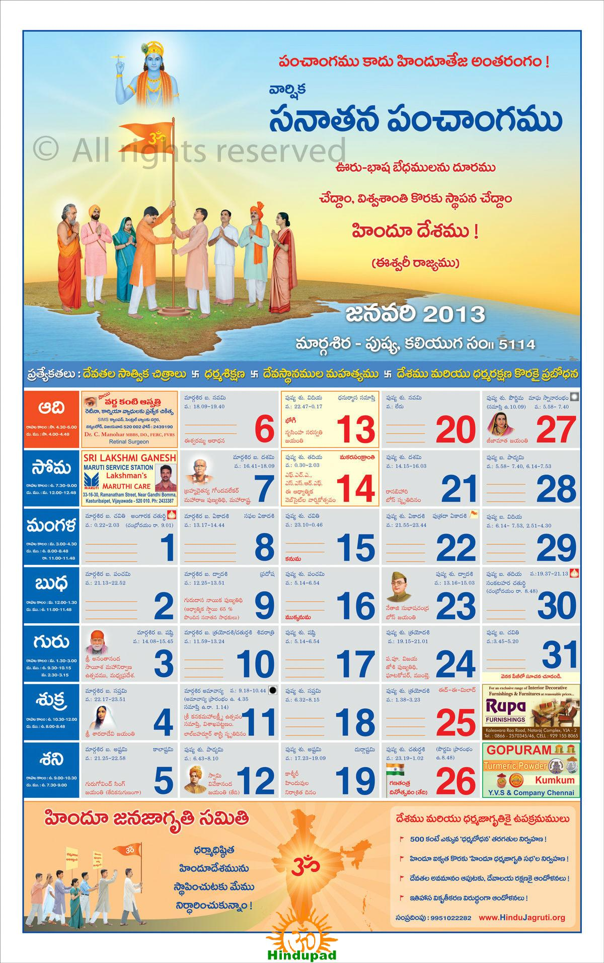 2014 telugu calendar with holidays pdf download