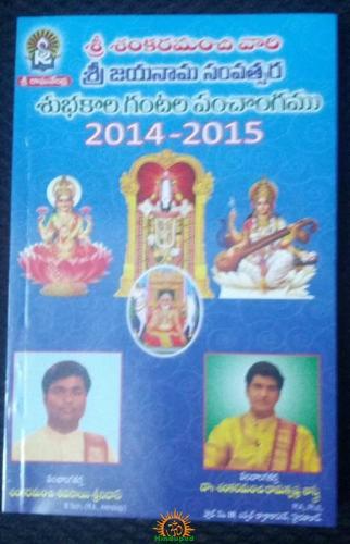 Shankaramanchi Panchangam 2014-2015