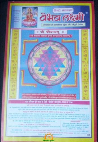 Vaibhav Lakshmi Panchang 2014