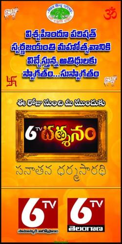 6TV Darshanam Telugu Channel