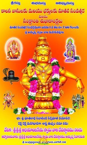 Ayyappa Padipooja at Hyderabad Sri Indraprastha Colony Temple