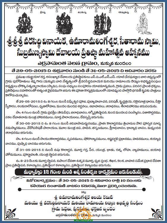 Errasamanthavalasa Temple 2