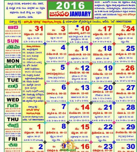 Eenadu Calendar 2022.Telugu Calendar 2016 Pdf Download Ls Siddhanthy Telugu Calendar 2016 Hindupad