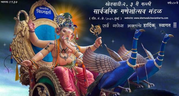 Khetwadicha Vighnaharta 2016 no-watermark