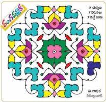 Sankranthi Muggulu 15n no-watermark