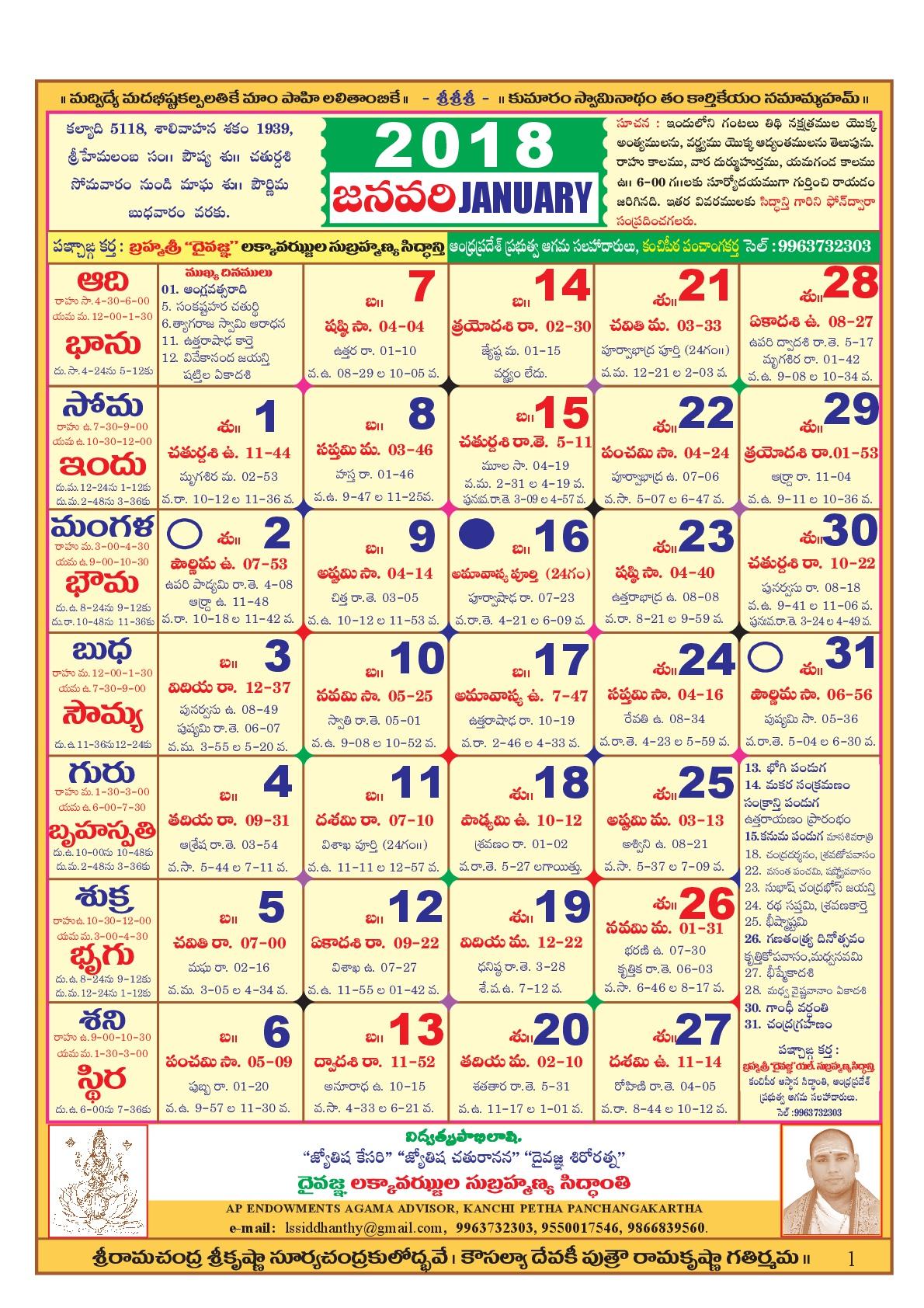 Telugu Calendar 2022 February.Telugu Calendar 2018 With Tithi Festivals Holidays List Pdf Download Ls Siddhanthy S Printable Telugu Calendar Hindupad