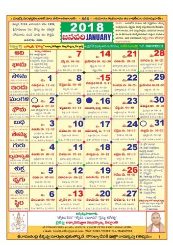 Telugu Calendar January 2018 no-watermark