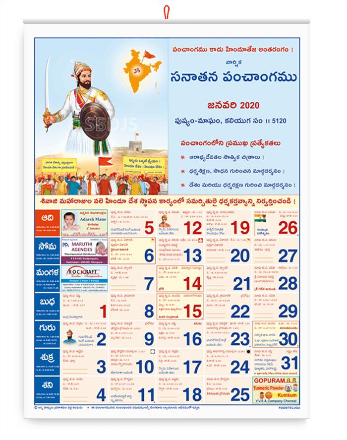 Eenadu Calendar 2022.Sanatana Panchangam 2020 Telugu Calendar Hindupad