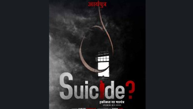 An unmissable thriller web series 'Suicide? - Haqeeqat ya Kshadyantra' soon to release