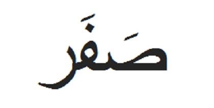 ṣafar