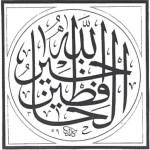 Wahrlich Allah ist der beste Beschützer