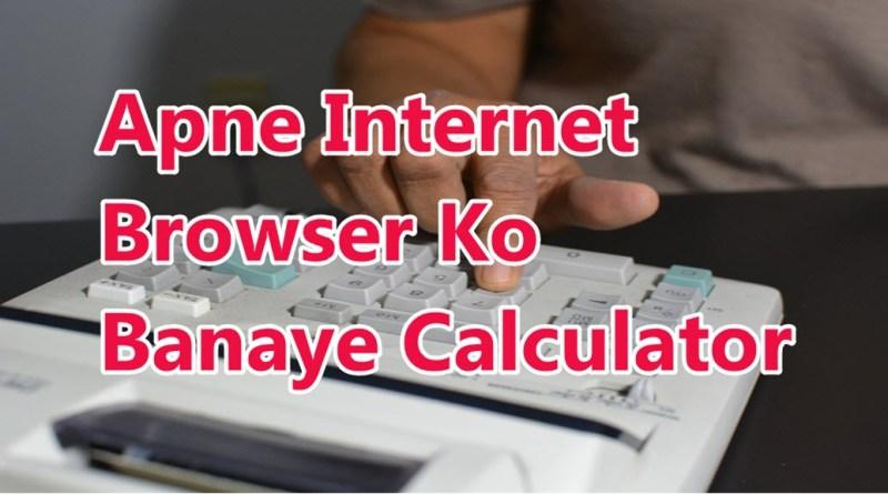 Browser Ko Banaye Calculator