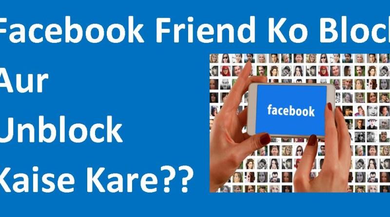 Facebook Friends Ko Block Aur Unblock Kaise Kare
