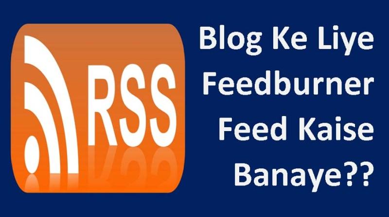 blog-ke-liye-feedburner-feed-kaise-banaye