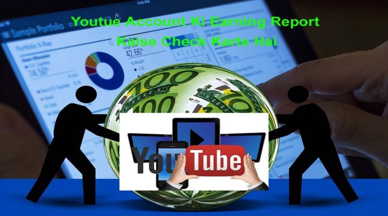youtube account earning report