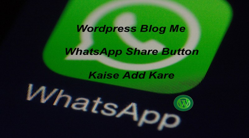 Wordpress Blog Me WhatsApp Share Button Kaise Add Kare