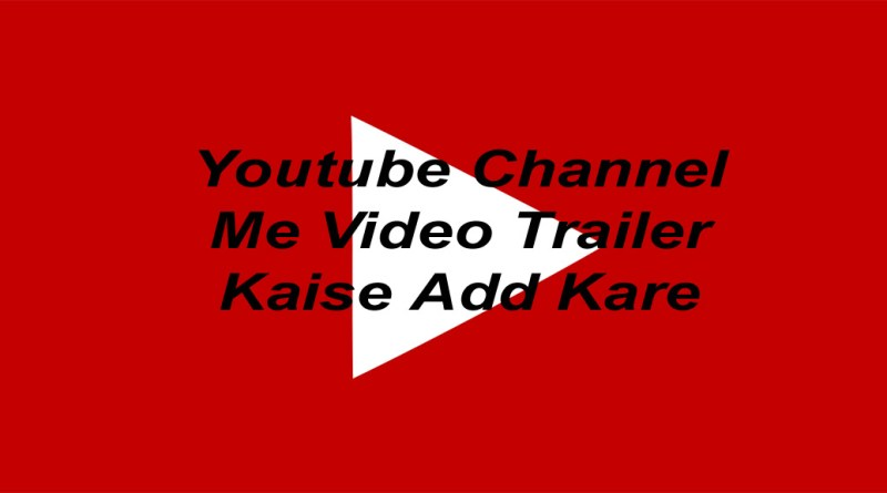 Youtube Channel Me Video Trailer Kaise Add Kare