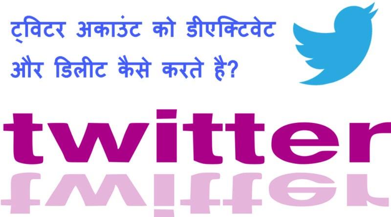 Twitter Account Deactivate