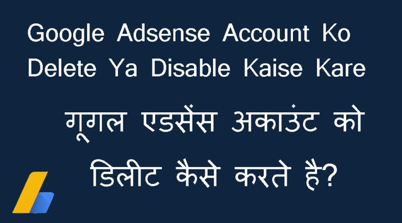 Adsense Account Disable