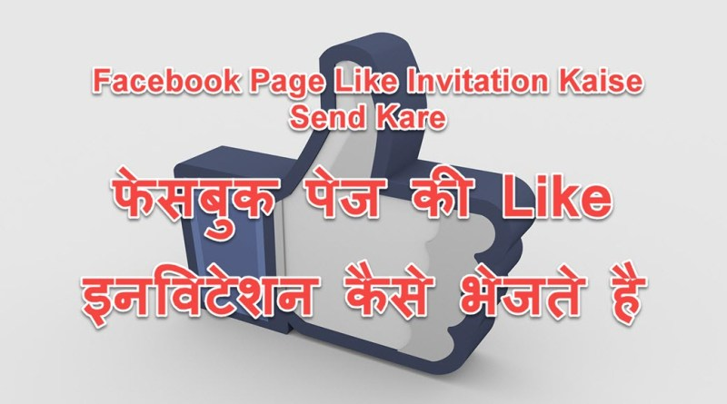 Facebook Page Like Invitation