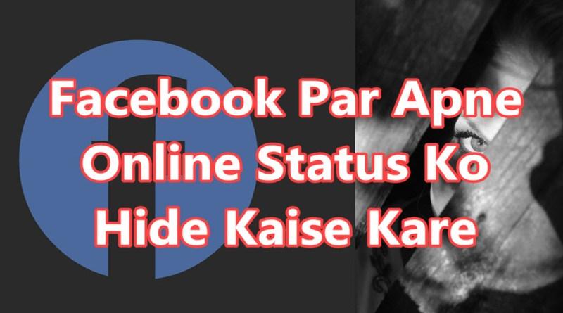 Facebook Par Online Status Ko Hide Kaise Kare