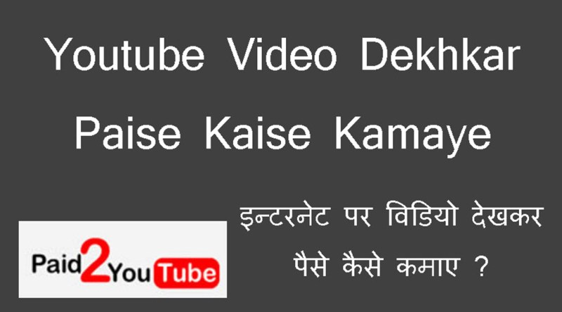 Youtube Video Dekhkar Paise Kaise Kamaye