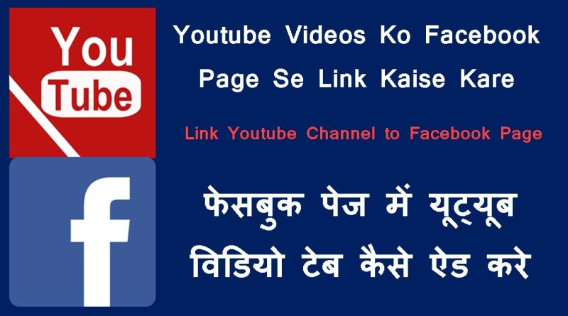 Youtube Videos Ko Facebook Page Se Link