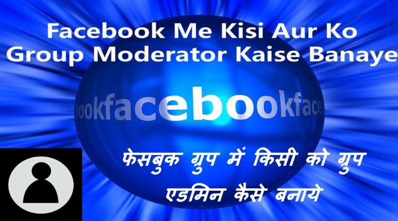 Kisi Aur Ko Group Admin Kaise Banaye