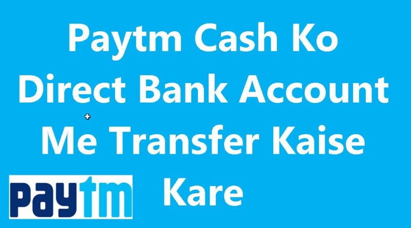 paytm cash transfer