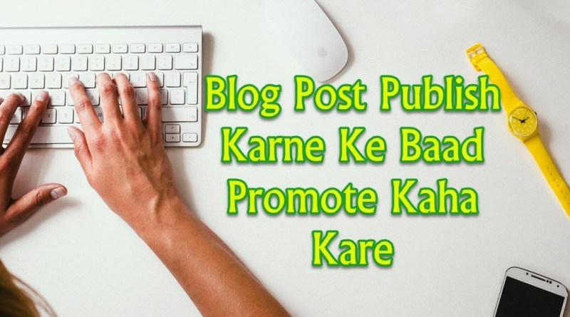 Blog Post Publish Karne Ke Baad Share Kaha Kare