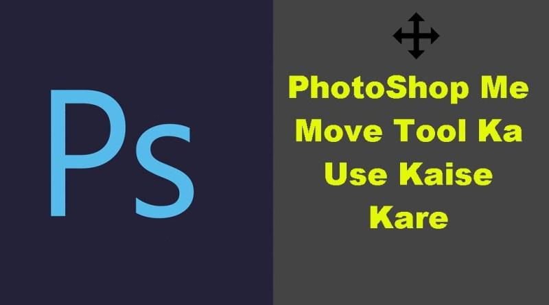 photoshop me move tool ka use