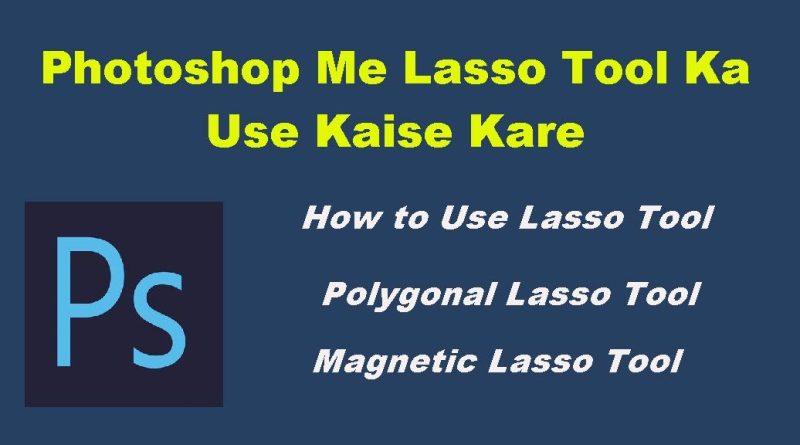 Lasso Tool Ka Use
