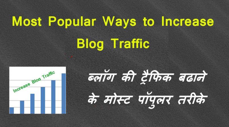 Blog Ki Traffic Badhane Ke Most Popular Tarike