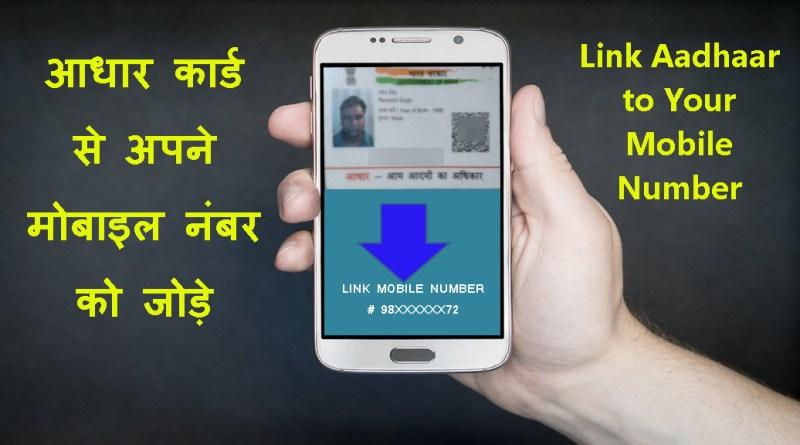 Aadhaar Card Verification