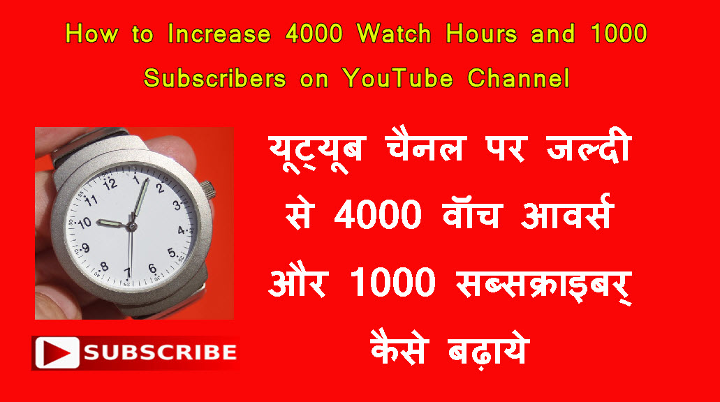 Youtube Channel Par 4000 Watch Hours Aur 1000 Subscribers