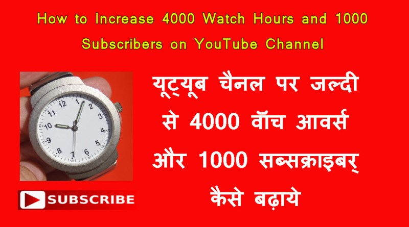 4000 Watch Hours Aur 1000 Subscribers