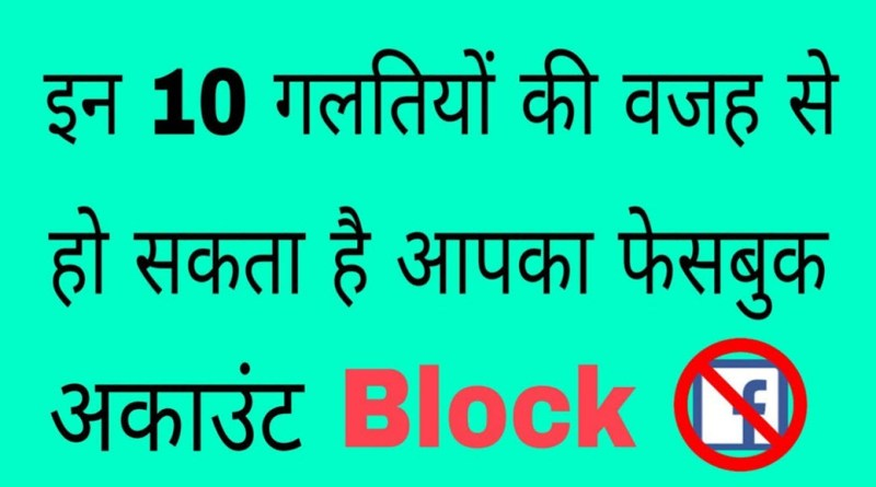 facebook account block hone ke 10 mistakes
