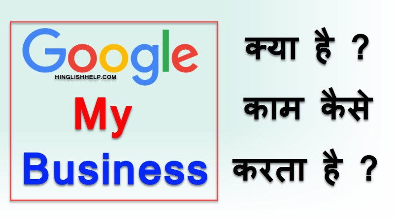 google my business kya hai