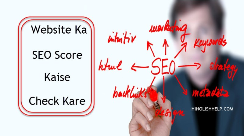 SEO score checker tool kaise use kare