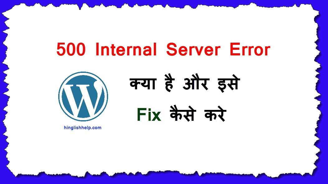 500 Internal Server Error Kya Hai Aur Isse Fix Kaise Kare | Fix WordPress 500 Server Error