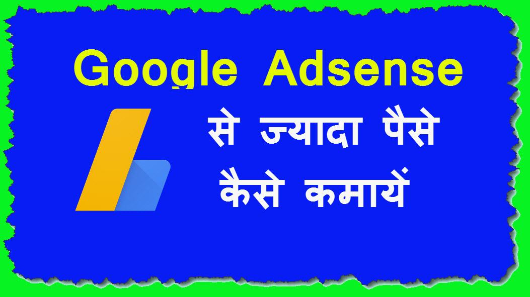 Google Adsense Se Jyada Paise Kaise Kamaye   Increase