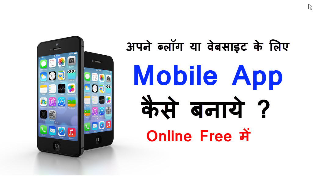 Mobile App Kaise Banaye – Without App Development Software