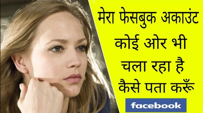 Facebook Account Hack Hai Ya Nahi Kaise Pata Kare