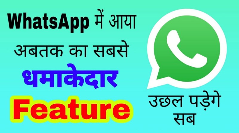 WhatsApp Latest Trick : Whatsapp Par Auto Reply Enable Kaise Kare