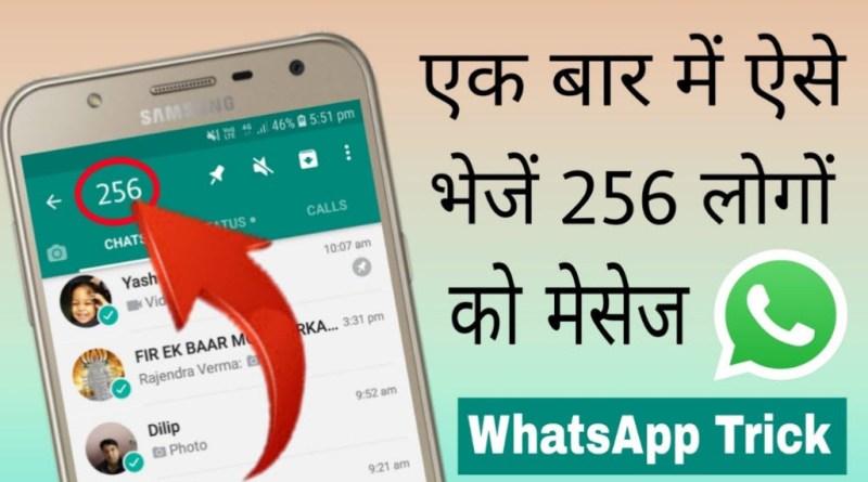 Whatsapp Me Dher Sare Friends Ko Ek Sath Message Kaise Send Kare