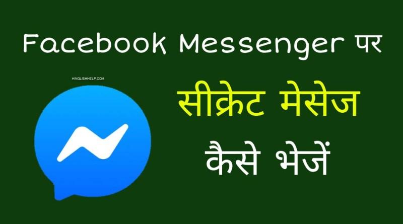 Facebook Messenger Par Secret Conversation Kaise Kare