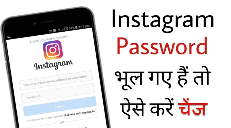 Instagram Password Recover