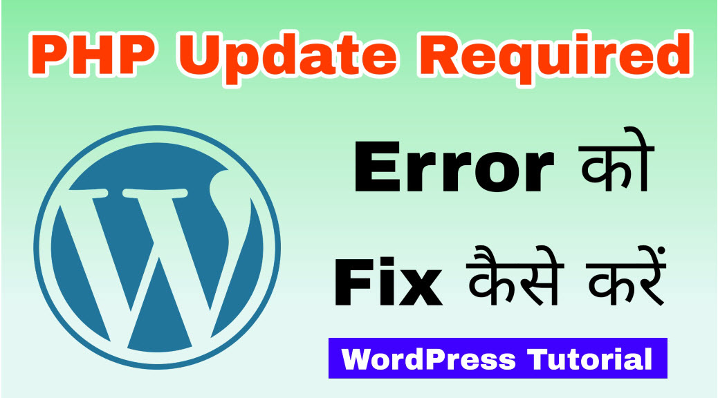 PHP Update Required Error Ko Fix Kaise Kare – WordPress Tutorial
